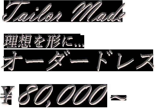 Tailor Made 理想を形に... オーダードレス ¥80,000~